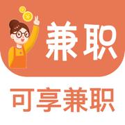 可享兼职app下载_可享兼职app最新版免费下载