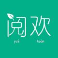 阅欢小说免费版app下载_阅欢小说免费版app最新版免费下载