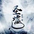 圣墟小说app下载_圣墟小说app最新版免费下载