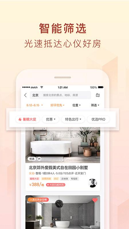 途家民宿app下载_途家民宿app最新版免费下载