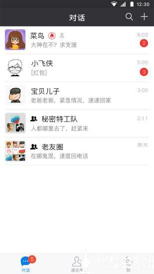 闲聊app下载_闲聊app最新版免费下载