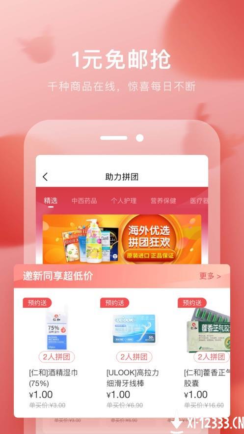 叮当快药官网app下载_叮当快药官网app最新版免费下载