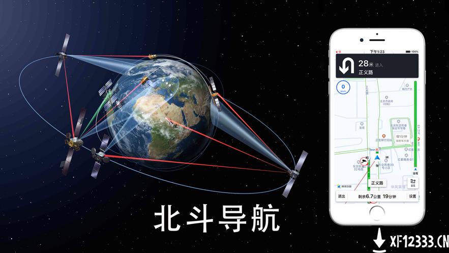 北斗导航高清卫星地图app下载_北斗导航高清卫星地图app最新版免费下载