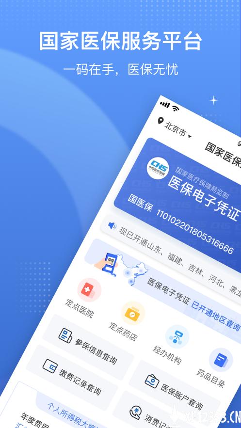 国家医保服务平台app下载_国家医保服务平台app最新版免费下载