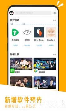 应用汇安卓版下载app下载_应用汇安卓版下载app最新版免费下载