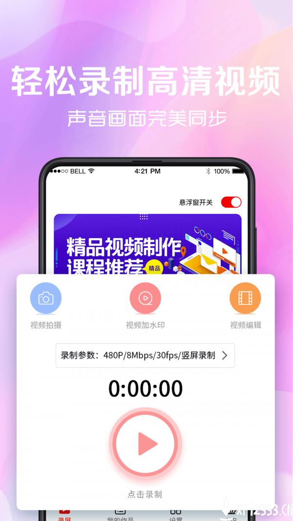 看看录屏app下载_看看录屏app最新版免费下载