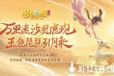 CJ20:《梦幻西游三维版》群