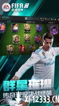 FIFA足球世界美服手游下载_FIFA足球世界美服手游最新版免费下载
