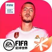 FIFA足球世界国际服手游下载_FIFA足球世界国际服手游最新版免费下载