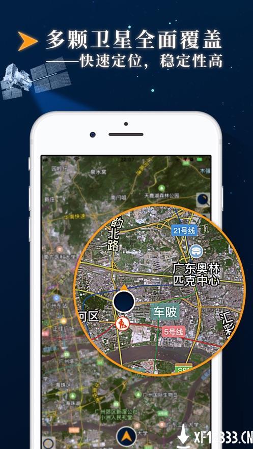 北斗导航精准版app下载_北斗导航精准版app最新版免费下载