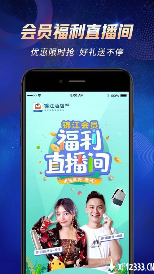 锦江酒店官网app下载_锦江酒店官网app最新版免费下载