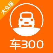 车300个人版app下载_车300个人版app最新版免费下载