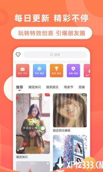 飞推app下载_飞推app最新版免费下载
