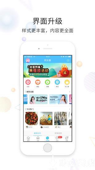 荆门社区网app下载_荆门社区网app最新版免费下载