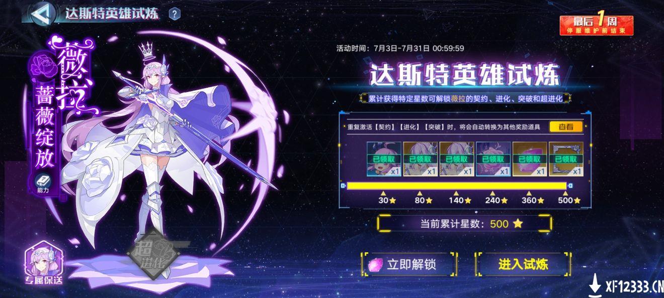 奥拉星手游薇拉头像框攻略 获取途径及外观一览