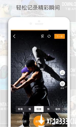 快闪短视频app下载_快闪短视频app最新版免费下载