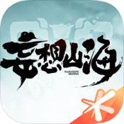 妄想山海最新版手游下载_妄想山海最新版手游最新版免费下载