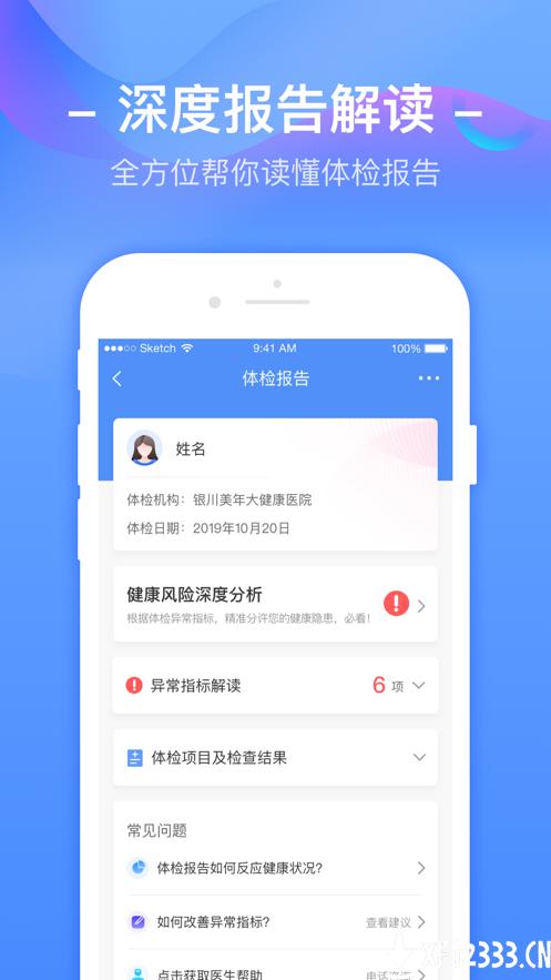 优健康app下载app下载_优健康app下载app最新版免费下载