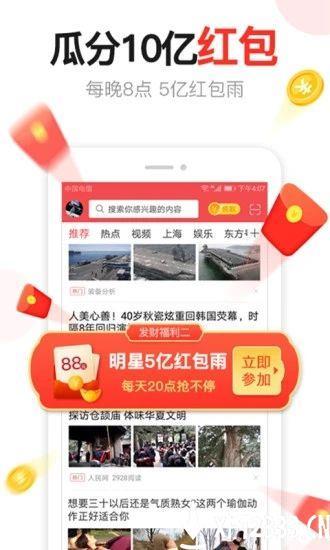 汤头条最新版app下载_汤头条最新版app最新版免费下载