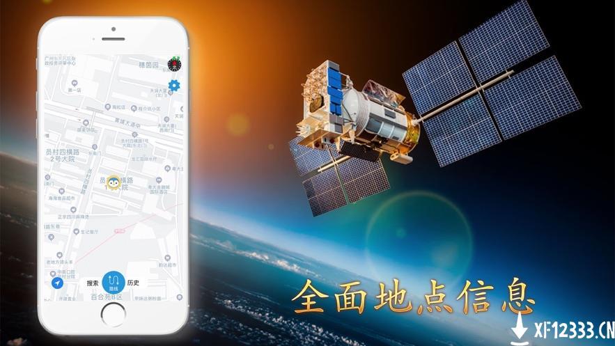 北斗导航中文版app下载_北斗导航中文版app最新版免费下载