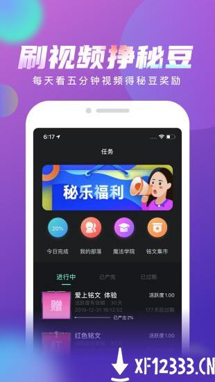 秘乐短视频app下载_秘乐短视频app最新版免费下载