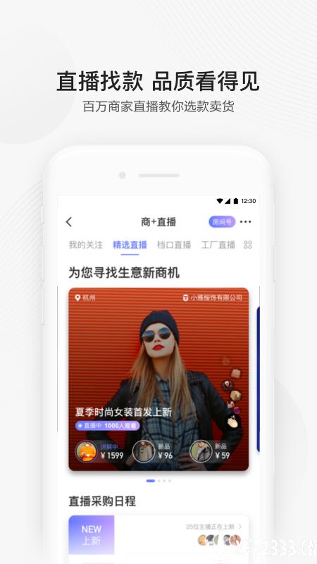 阿里巴巴app下载_阿里巴巴app最新版免费下载