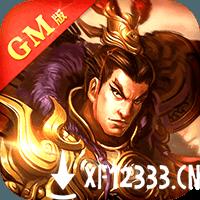 蜀将战记OLGM版手游下载_蜀将战记OLGM版手游最新版免费下载