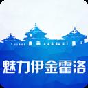 魅力伊金霍洛app下载_魅力伊金霍洛app最新版免费下载