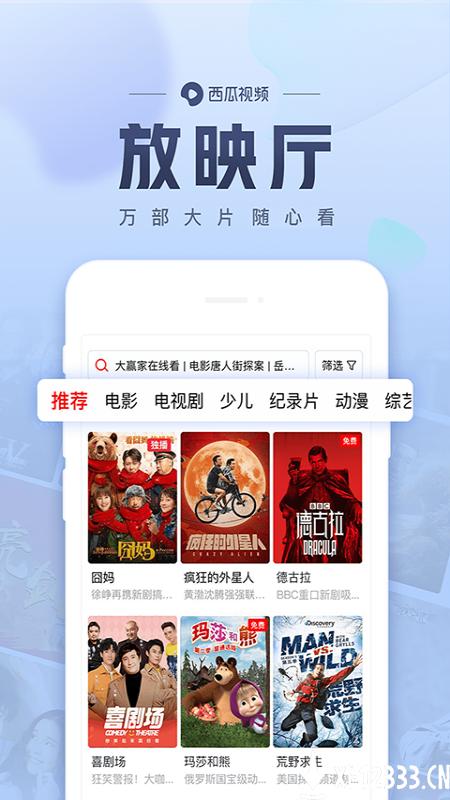 新版西瓜视频下载安装app下载_新版西瓜视频下载安装app最新版免费下载
