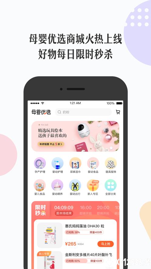 丁香妈妈手机版app下载_丁香妈妈手机版app最新版免费下载
