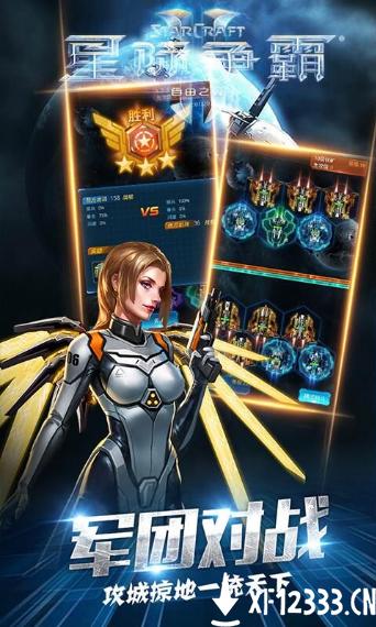 星际争霸手游下载_星际争霸手游最新版免费下载