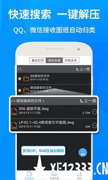 CAD快速看图手机版app下载_CAD快速看图手机版app最新版免费下载