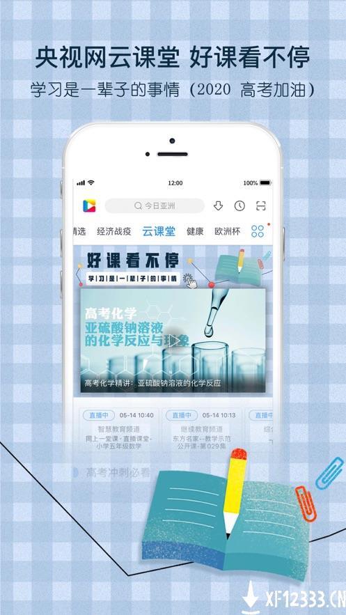 央视影音下载安装app下载_央视影音下载安装app最新版免费下载