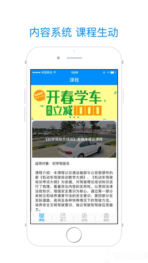 理论培训app下载app下载_理论培训app下载app最新版免费下载