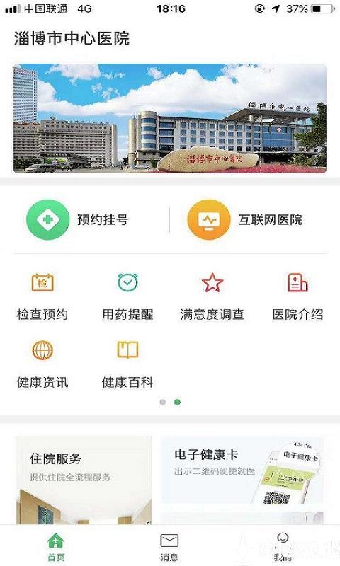 淄博市中心医院app下载_淄博市中心医院app最新版免费下载
