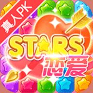 恋爱消星星手游下载_恋爱消星星手游最新版免费下载