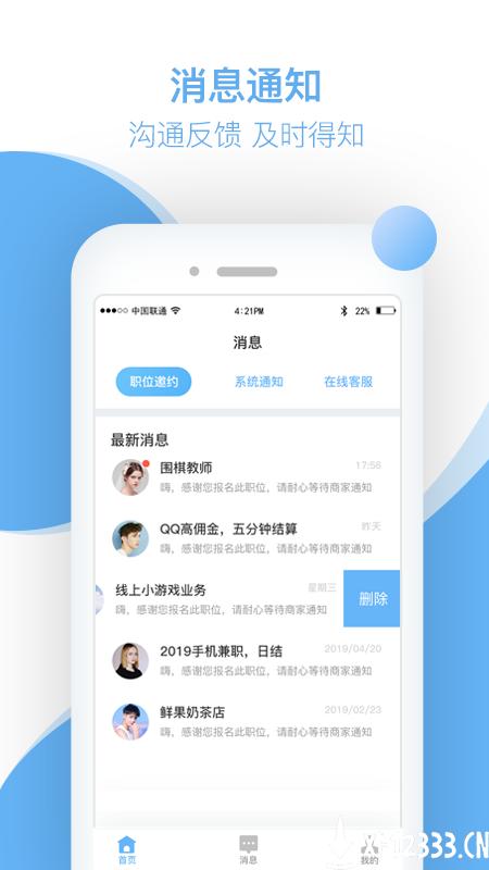 樱桃直聘app下载_樱桃直聘app最新版免费下载