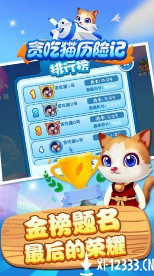 贪吃猫历险记手游下载_贪吃猫历险记手游最新版免费下载