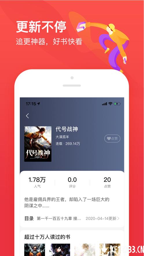 热门小说大全app下载app下载_热门小说大全app下载app最新版免费下载
