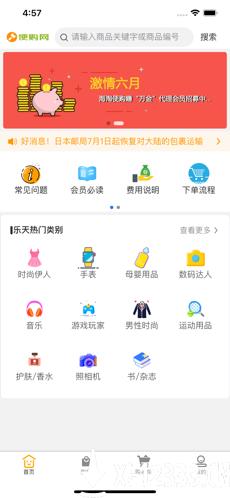 便购网最新版app下载_便购网最新版app最新版免费下载