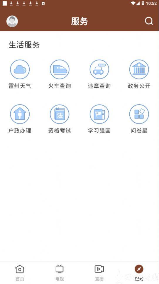 名城雷州最新版app下载_名城雷州最新版app最新版免费下载