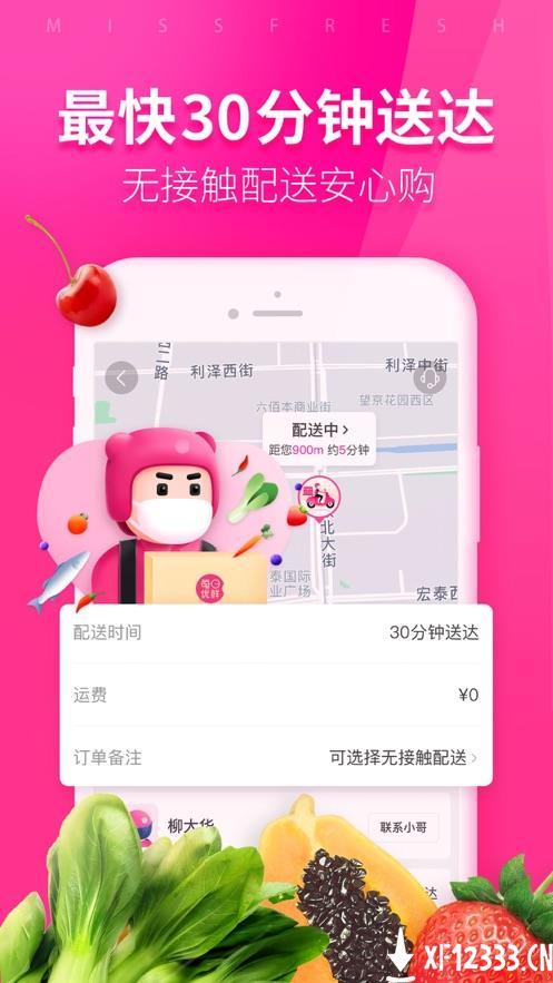 每日优鲜官网app下载_每日优鲜官网app最新版免费下载