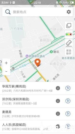 北斗三号手机定位app下载_北斗三号手机定位app最新版免费下载