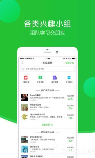 英语趣配音app下载_英语趣配音app最新版免费下载