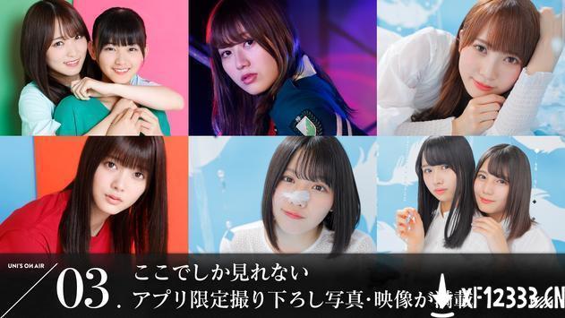 欅坂46手游下载_欅坂46手游最新版免费下载