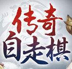 热血传奇自走棋手游下载_热血传奇自走棋手游最新版免费下载