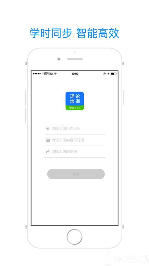 理论培训下载安装app下载_理论培训下载安装app最新版免费下载
