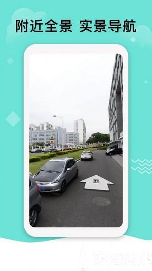 北斗三号导航系统app下载_北斗三号导航系统app最新版免费下载