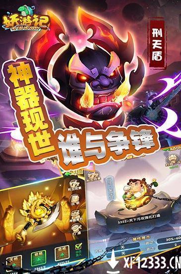 妖游记BT版手游下载_妖游记BT版手游最新版免费下载