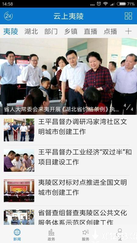 云上夷陵最新版app下载_云上夷陵最新版app最新版免费下载